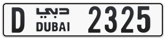 D 2325 - Plate numbers for sale in Dubai