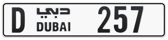 D 257 - Plate numbers for sale in Dubai