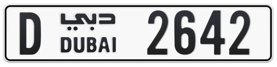 D 2642 - Plate numbers for sale in Dubai