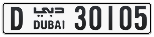 D 30105 - Plate numbers for sale in Dubai