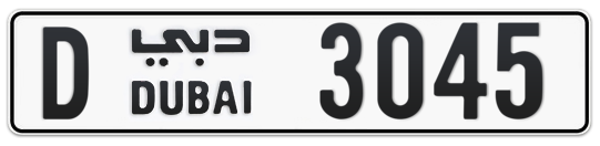 D 3045 - Plate numbers for sale in Dubai