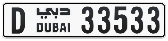 D 33533 - Plate numbers for sale in Dubai
