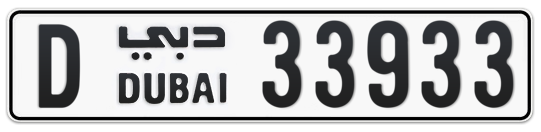 D 33933 - Plate numbers for sale in Dubai