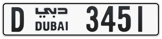D 3451 - Plate numbers for sale in Dubai