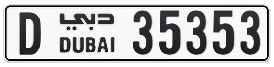 D 35353 - Plate numbers for sale in Dubai