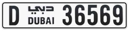 D 36569 - Plate numbers for sale in Dubai