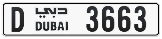 D 3663 - Plate numbers for sale in Dubai