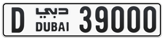 D 39000 - Plate numbers for sale in Dubai