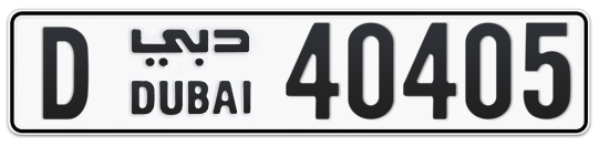D 40405 - Plate numbers for sale in Dubai