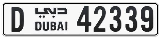 D 42339 - Plate numbers for sale in Dubai