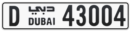 D 43004 - Plate numbers for sale in Dubai