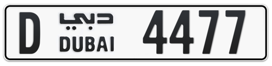 D 4477 - Plate numbers for sale in Dubai