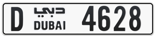 D 4628 - Plate numbers for sale in Dubai