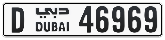 D 46969 - Plate numbers for sale in Dubai