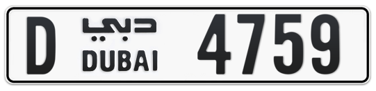 D 4759 - Plate numbers for sale in Dubai