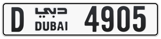D 4905 - Plate numbers for sale in Dubai