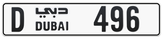 D 496 - Plate numbers for sale in Dubai