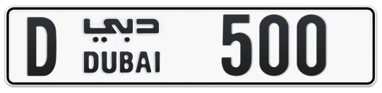 D 500 - Plate numbers for sale in Dubai