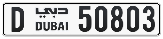 D 50803 - Plate numbers for sale in Dubai