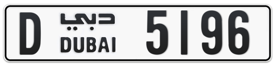 D 5196 - Plate numbers for sale in Dubai