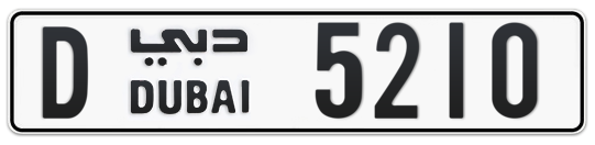 D 5210 - Plate numbers for sale in Dubai