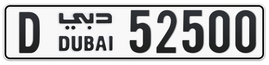 D 52500 - Plate numbers for sale in Dubai