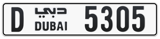 D 5305 - Plate numbers for sale in Dubai