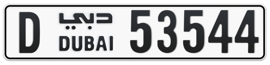 D 53544 - Plate numbers for sale in Dubai