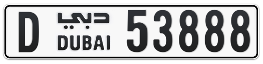 D 53888 - Plate numbers for sale in Dubai
