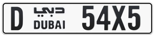D 54X5 - Plate numbers for sale in Dubai