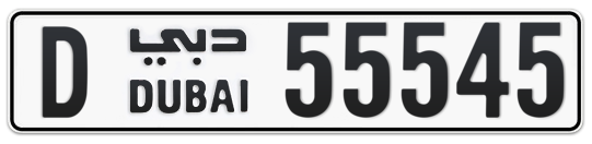 D 55545 - Plate numbers for sale in Dubai