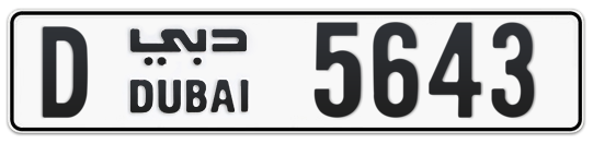 D 5643 - Plate numbers for sale in Dubai
