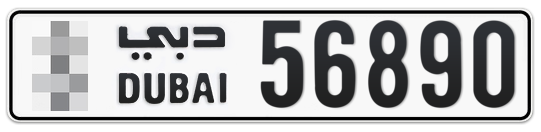 * 56890 - Plate numbers for sale in Dubai