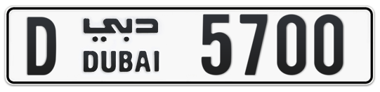 D 5700 - Plate numbers for sale in Dubai