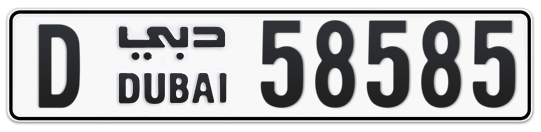 D 58585 - Plate numbers for sale in Dubai