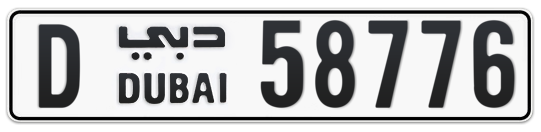D 58776 - Plate numbers for sale in Dubai