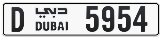 D 5954 - Plate numbers for sale in Dubai