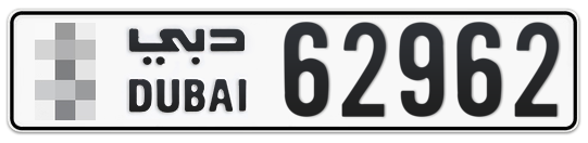 * 62962 - Plate numbers for sale in Dubai