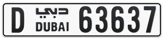 D 63637 - Plate numbers for sale in Dubai