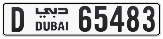D 65483 - Plate numbers for sale in Dubai