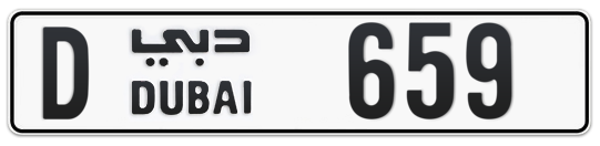 D 659 - Plate numbers for sale in Dubai