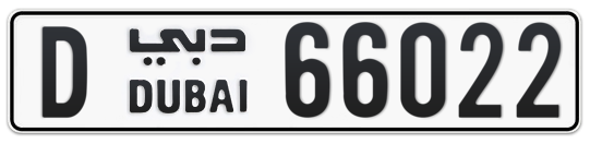 D 66022 - Plate numbers for sale in Dubai