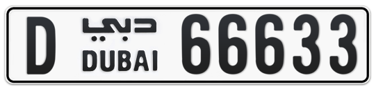 D 66633 - Plate numbers for sale in Dubai