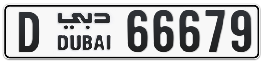 D 66679 - Plate numbers for sale in Dubai
