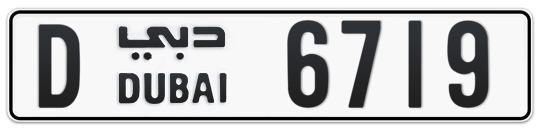 D 6719 - Plate numbers for sale in Dubai