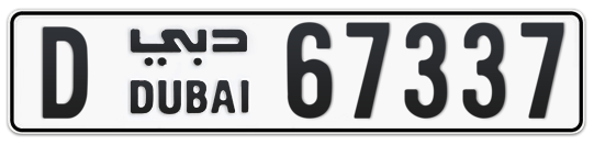 D 67337 - Plate numbers for sale in Dubai