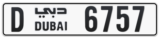D 6757 - Plate numbers for sale in Dubai