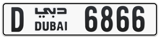 D 6866 - Plate numbers for sale in Dubai