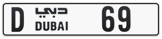 D 69 - Plate numbers for sale in Dubai