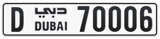 D 70006 - Plate numbers for sale in Dubai